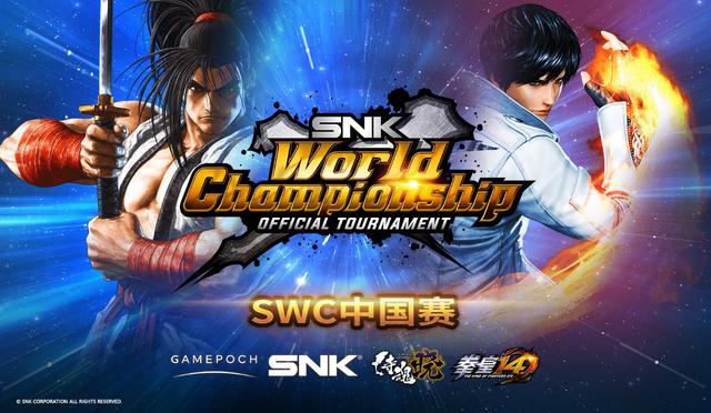 """SWC中国赛将于上海举行——""""拳""""星出击,国""""侍""""无双_选手"""