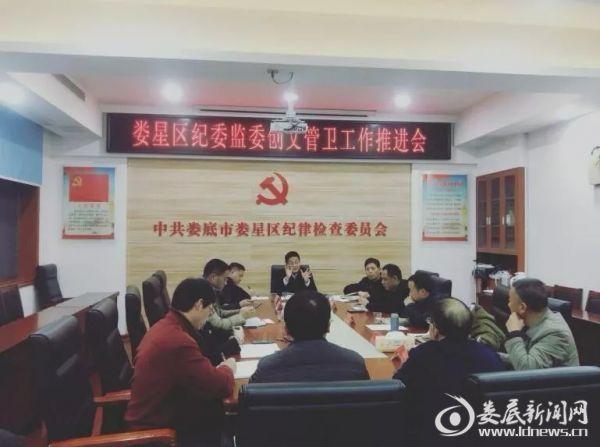 国旅联合股份有限公司娄星区纪委监委:创建全
