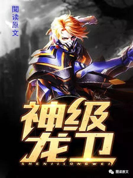2019 小说排行榜_夷陵之战,如果诸葛亮跟随是不是就改写历史了呢