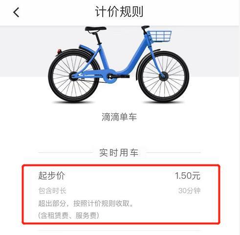 【中企品牌网】青桔单车悄悄涨价了,你知道吗?