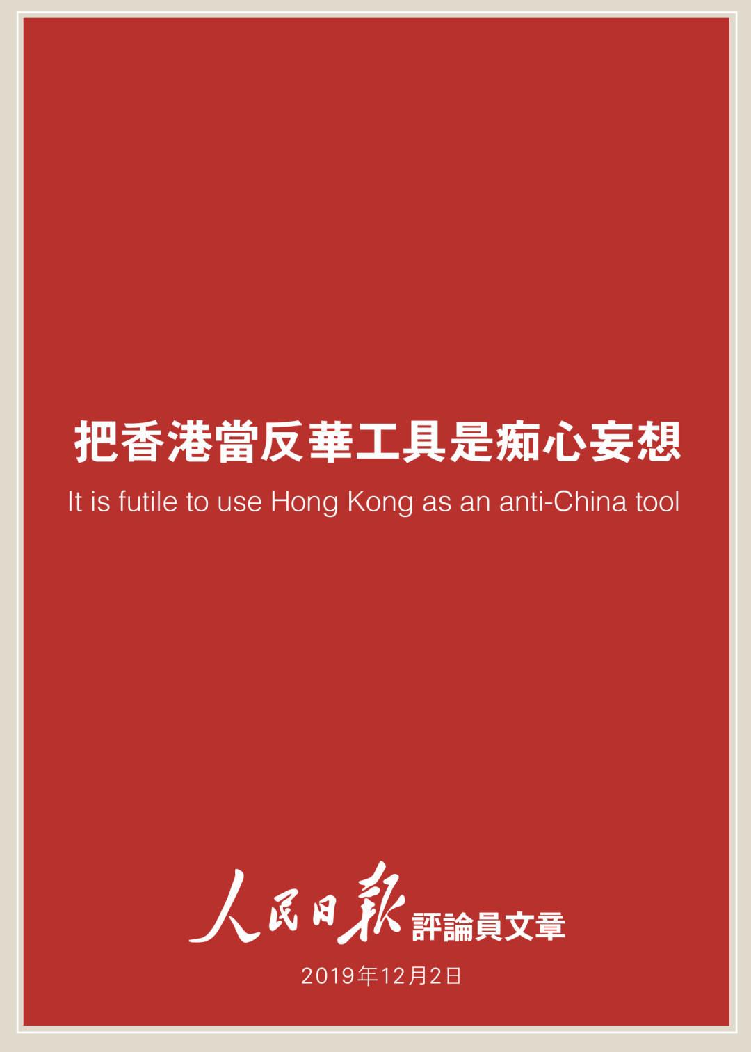 人民日报评论员:把香港当反华工具是痴心妄想