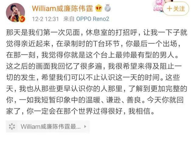 目击高以翔猝死,陈伟霆首次发文悼念:我很希望能阻止一切发生