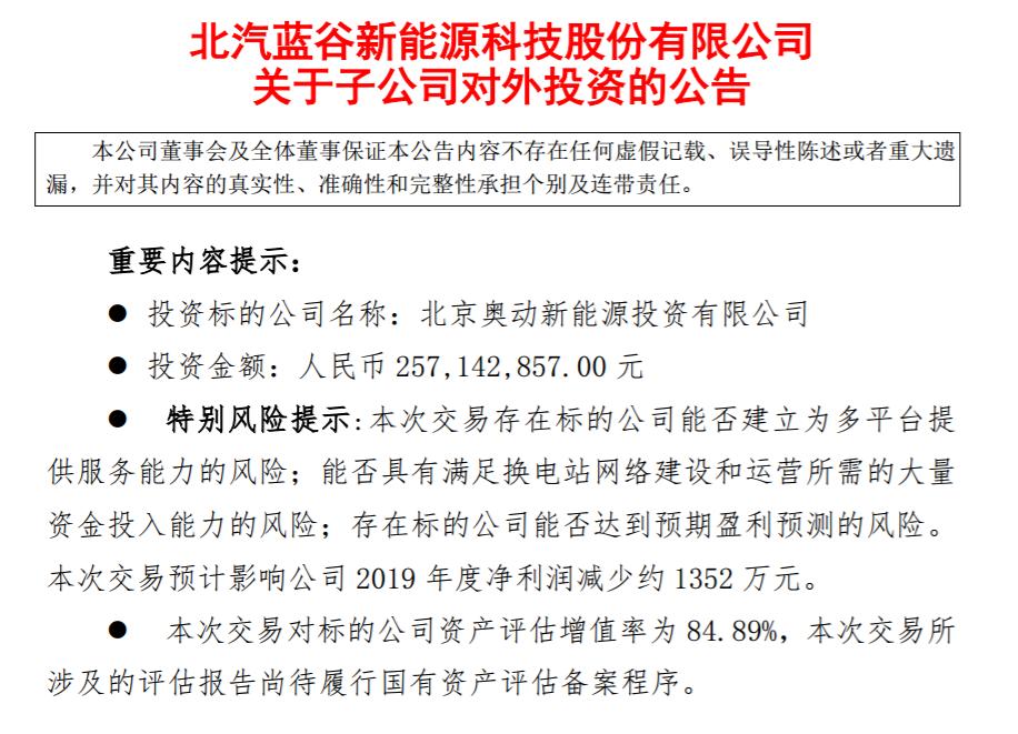 北汽新能源2.57亿元投资北京奥动,换电亏损仍加码投入