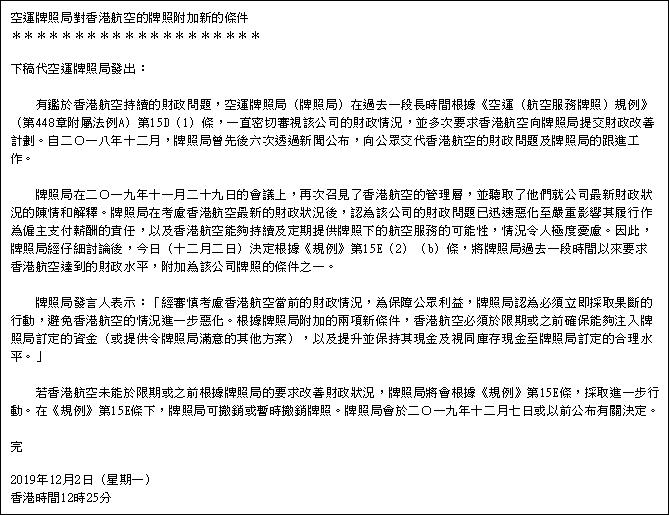 港府警告香港航空:可能撤销其牌照