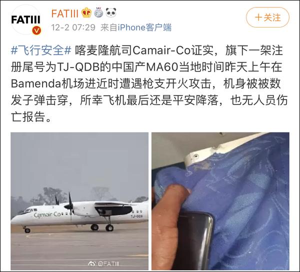 中国产新舟60客机降落喀麦隆时遭枪击 机身中