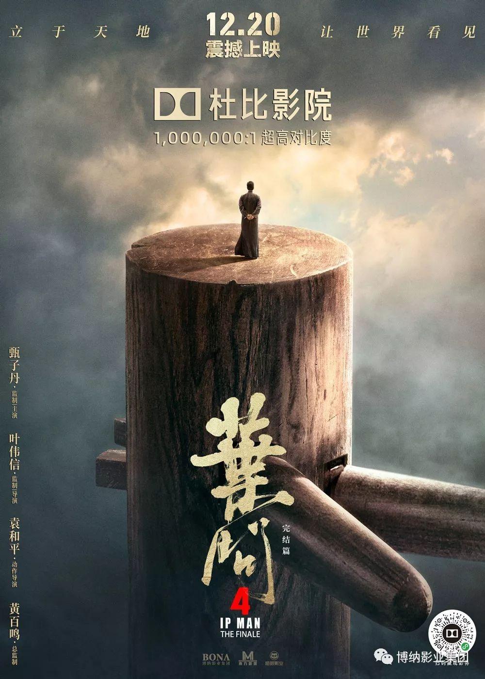 北京博纳影业集团有限公司、上海天马联合影视文化有限公司、天津猫眼微影文化传媒有限