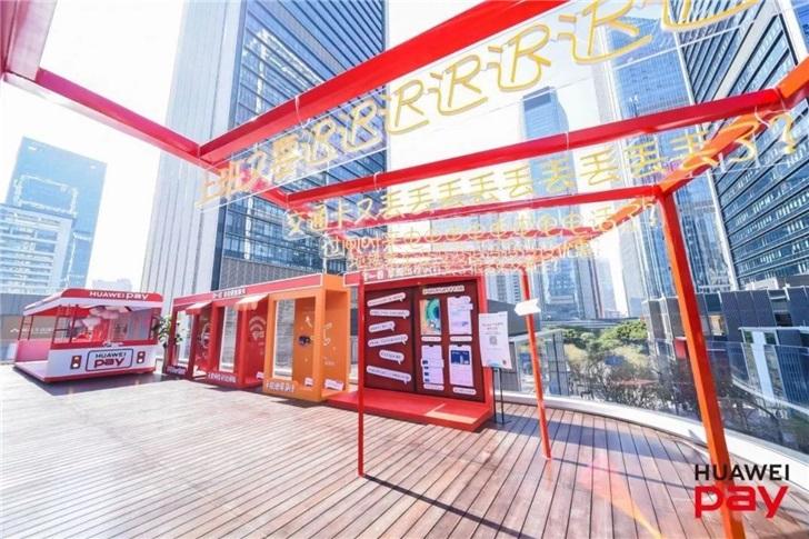 華為HuaweiPay快閃體驗店來了,深圳通互聯互通卡免費開通
