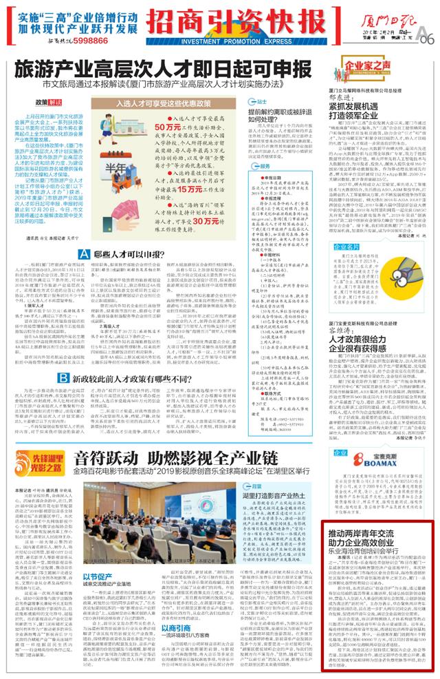 厦门日报:推动两岸青年交流 助力企业高效创业