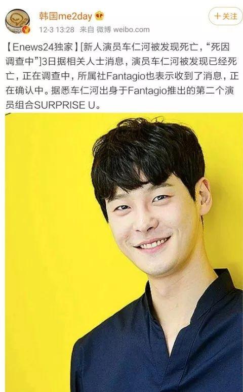 """韩国新人演员车仁河死亡!下半年韩国娱乐圈真的是""""高危""""了_职业"""