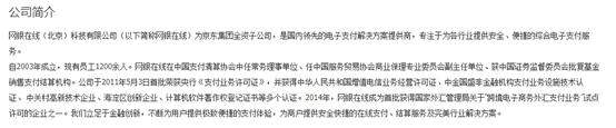 京东旗下支付公司被罚之后:关键信披内容缺失,是否构成新违规?