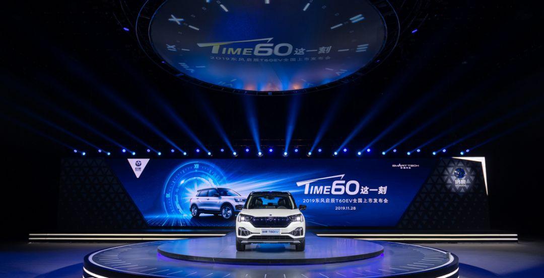 启辰T60 EV上市价格:13.88万元-15.68万元|继续向新能源发力