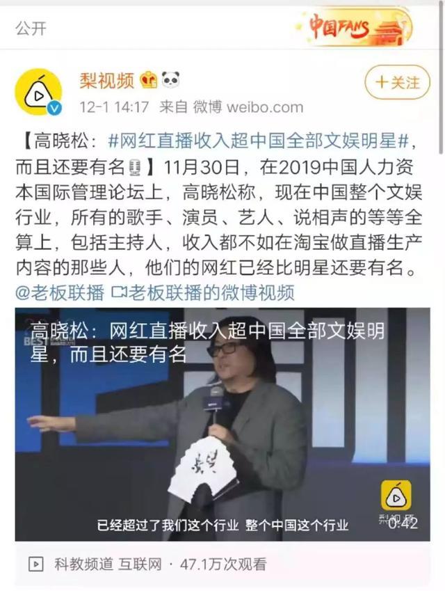 """高晓松:网红收入超所有文娱明星,张召忠却说""""粉丝多不挣钱""""?"""