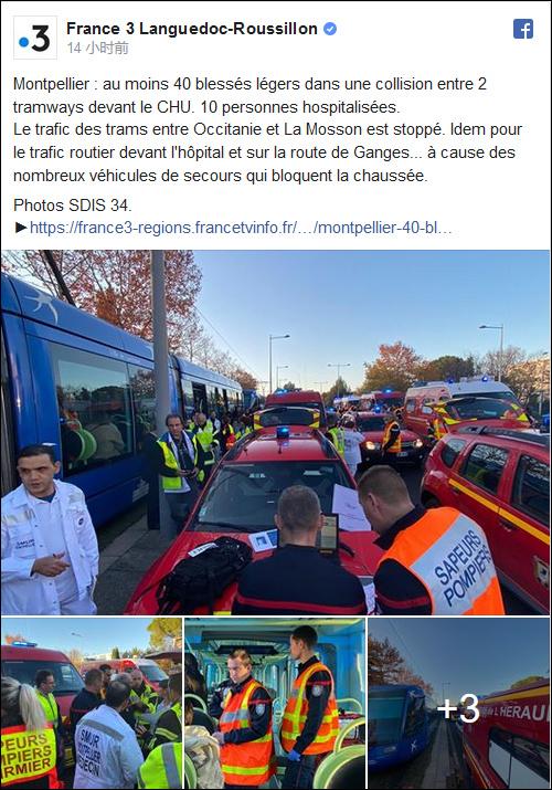 法国有轨列车发生追尾,已致至少41人受伤_中欧新闻_欧洲中文网