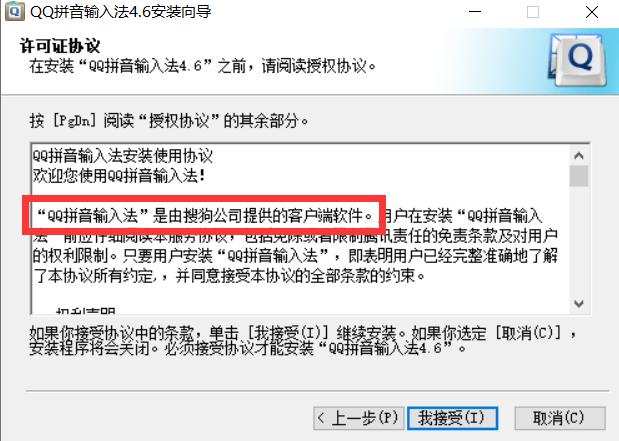<b>搜狗输入法反击百度、讯飞,QQ输入法iOS版上线</b>