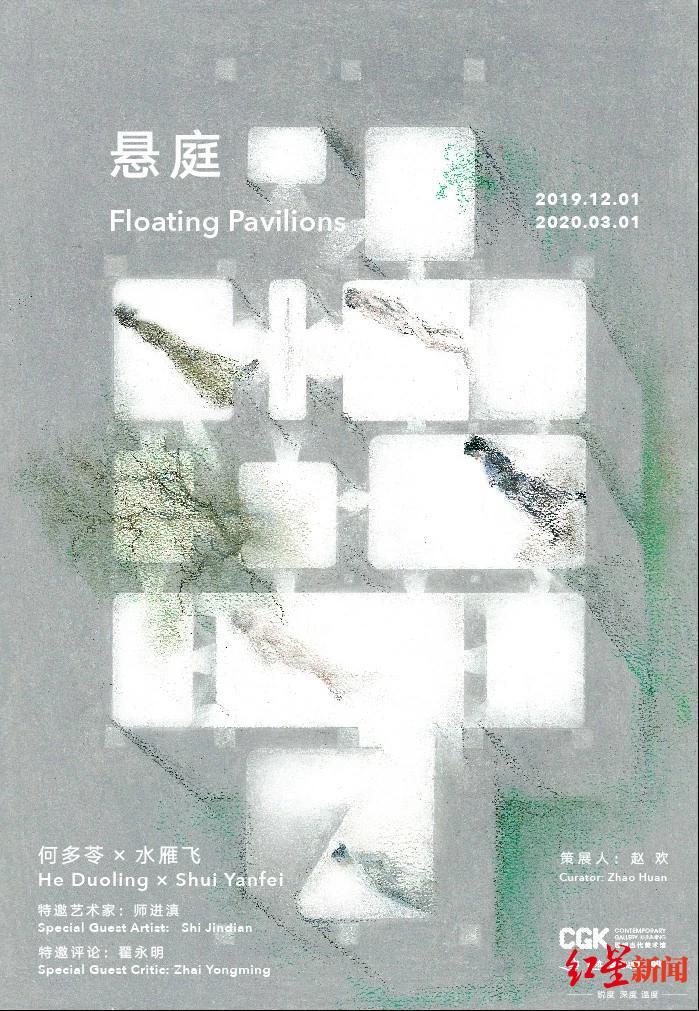 艺术家何多苓携手建筑师水雁飞,在昆明举办跨年大展