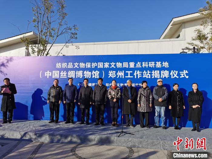 郑州文物部门牵手中国丝绸博物馆探索中国丝绸之源