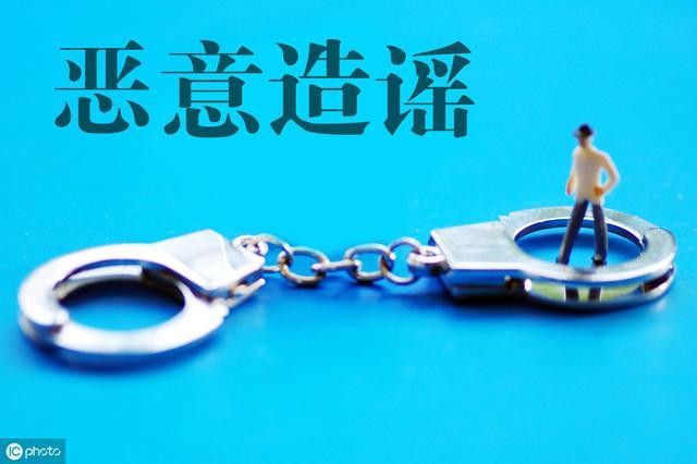 【普法律师网】北大男老师被举报 污蔑他人需承担哪些法律责任?