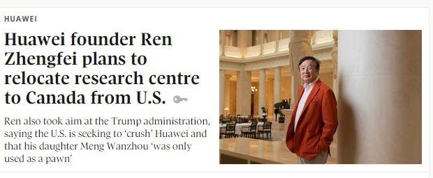 华为研发中心将从美国迁至加拿大 华为研发中心为何不迁回国内