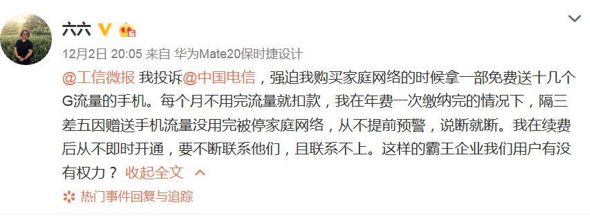 中国电信回应作家六六投诉:表示歉意,问题已解决