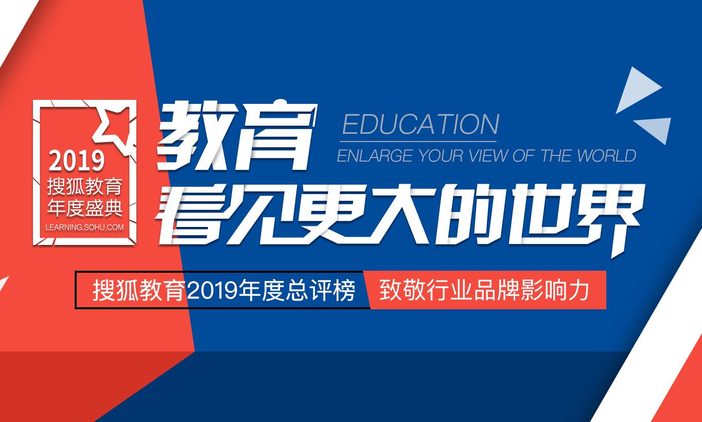 2019搜狐教育盛典年度总评榜候选机构:华尔街英语