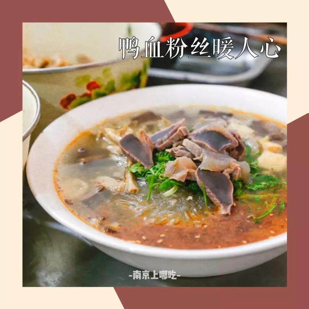 南京人的血液里,70%都是鸭血粉丝汤!