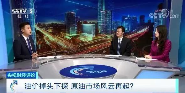 央视财经评论丨国际油价调头下探,市场在担忧什么能源格局如何变