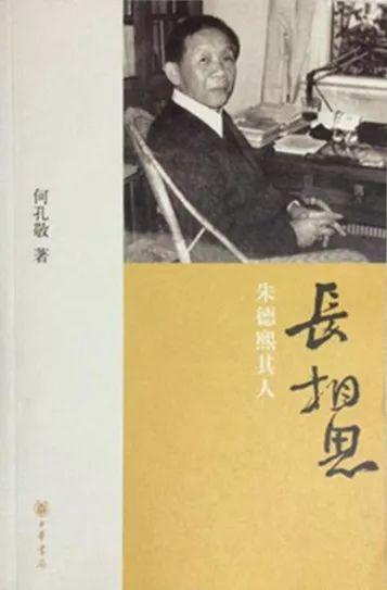 汪曾祺与朱德熙的书信美食录
