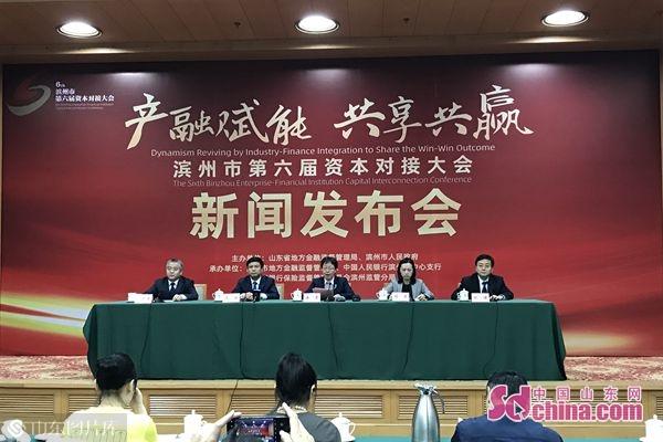 滨州市第六届资本对接大会新闻发布会在济南召开