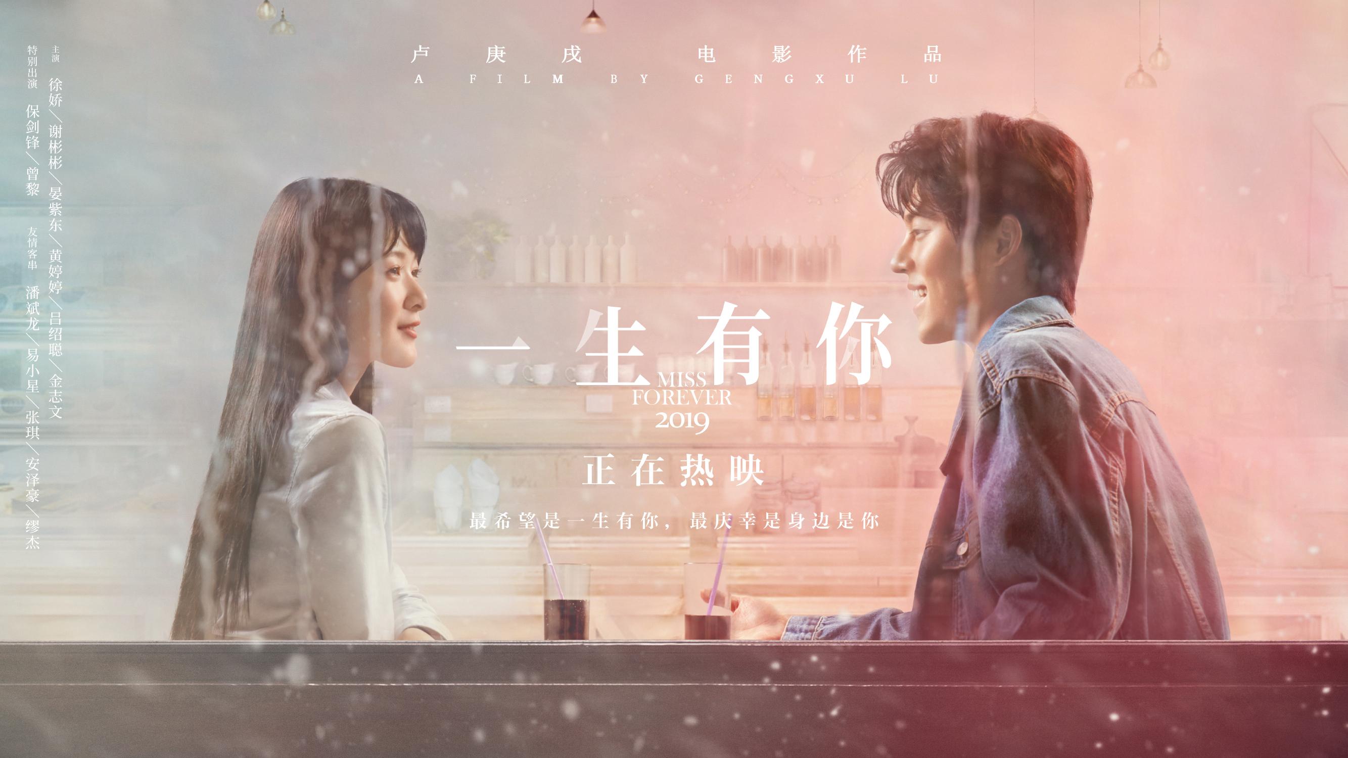 《一生有你》MV温暖上线 金志文黄婷婷唱出动情告白