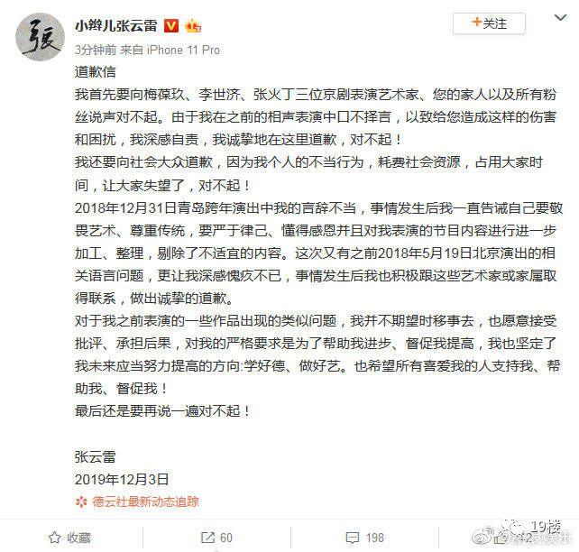今日份的瓜:张云雷道歉,杭州网红lu一丝宣布离婚……