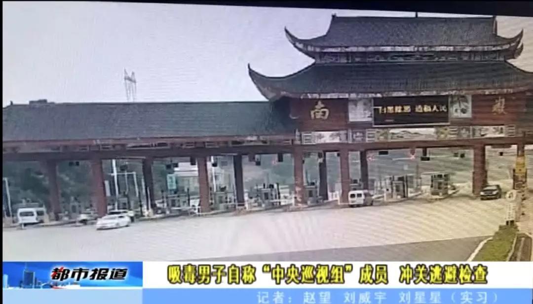 """衡阳一男子开奥迪冲关被抓,还自称是""""中央巡视组成员"""""""