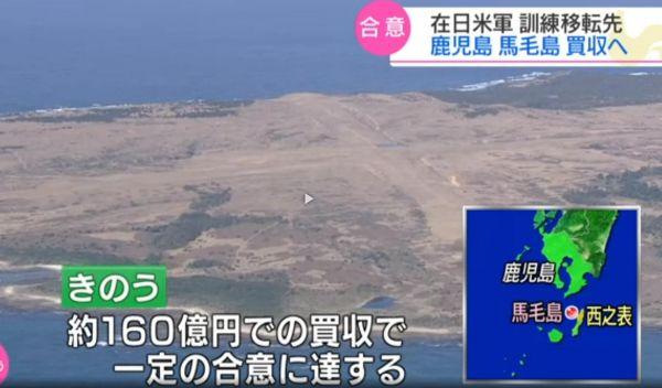 日政府收购无人岛修建美军设施 用于舰载机陆上起降训练