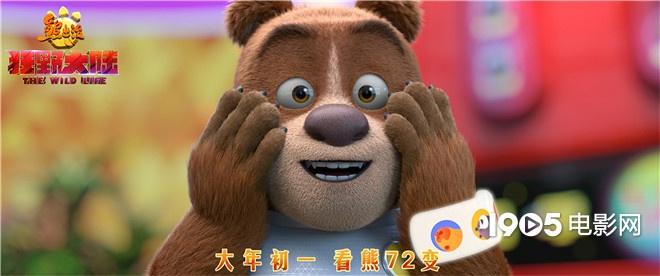 熊强组合来了!《熊出没·狂野大陆》曝光新预告_电影