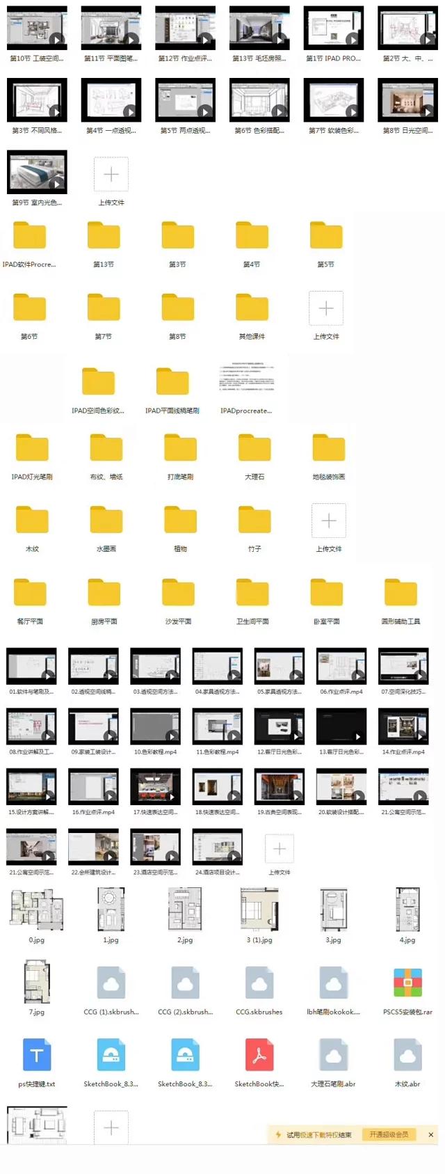 室内设计师ipadPro教程室内手绘实用县城、纯小数字平面设计工资是多少图片