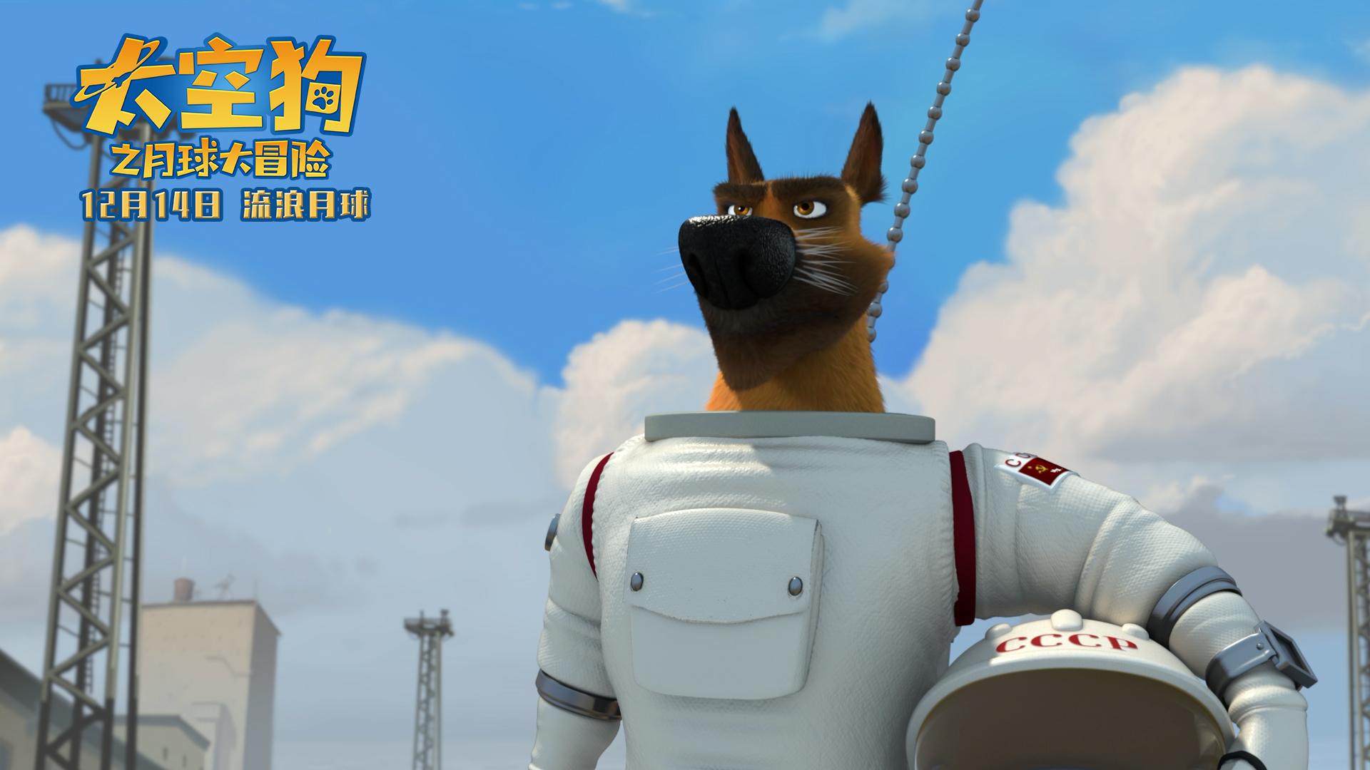 《太空狗之月球大冒险》发布先导预告 12月14日接收外星信号