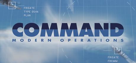 《指挥:现代作战》游戏介绍超级硬核相当专业_现代战争