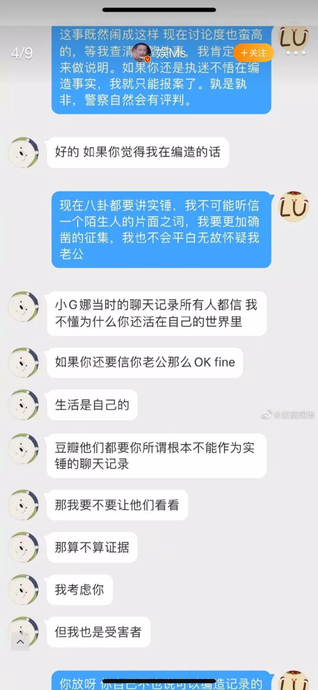 网红Lu一丝宣布离婚了,年底渣男都开始扎堆纷纷冲业绩了?