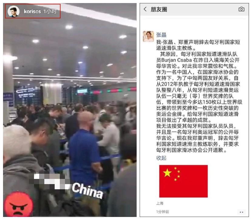 队员辱华,匈牙利短道速滑队功勋主帅张晶宣布辞职_中欧新闻_欧洲中文网
