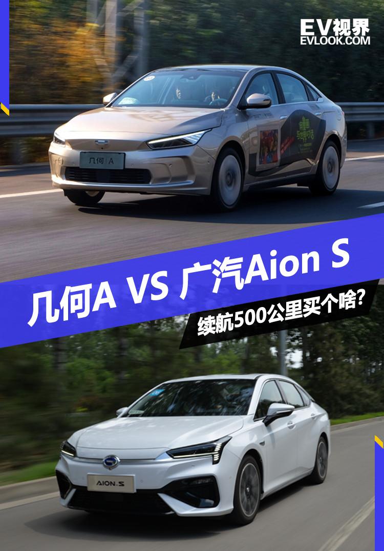 既生瑜何生亮 续航500公里买个啥几何A与广汽Aion S的竞争