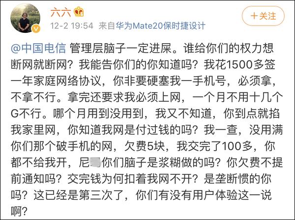 中国电信回应作家六六投诉:正在了解情况积极沟通