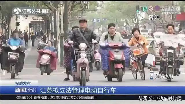 江苏拟对电动自行车立法,超标车只能继续上路行驶至2022年