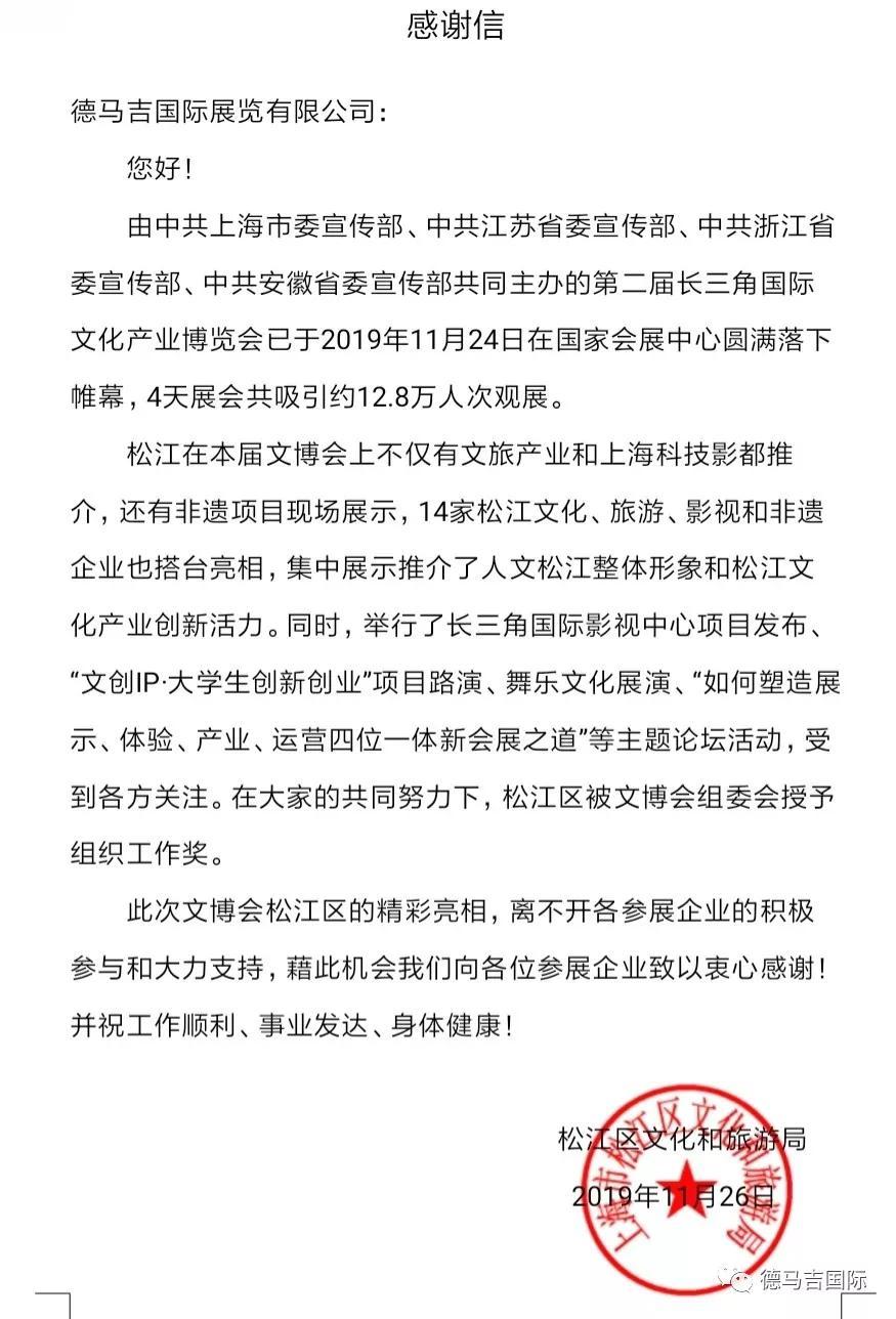 自松江区文化和旅游局对德马吉的感谢信