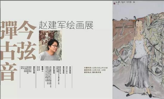 展讯 | 今弦弹古音――赵建军绘画艺术展