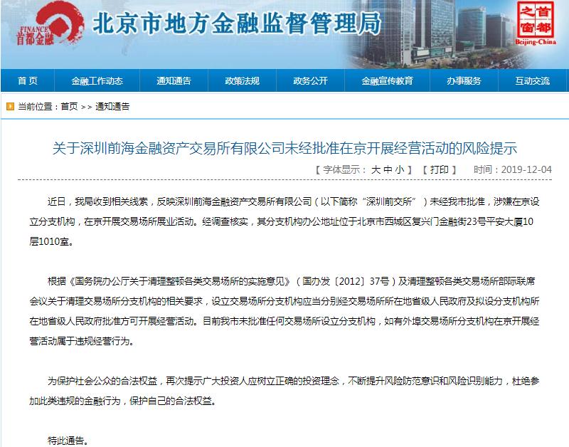 北京金融監管局:平安深圳前交所未經批準在京開展經營