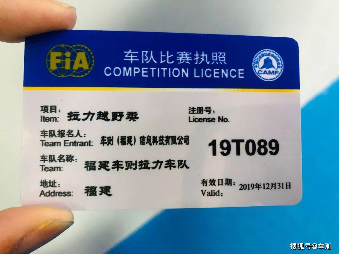 2019环东山湾拉力赛即将揭幕本土唯一参赛车队车则拉力车队蓄势待发