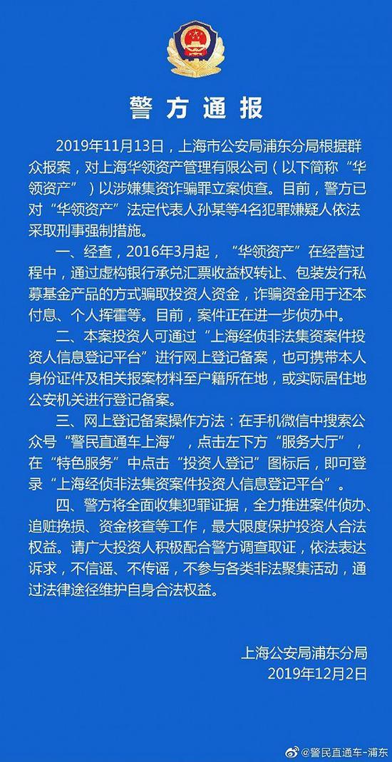 華領資產涉嫌集資詐騙被立案偵查,四人被采取刑事強制措施