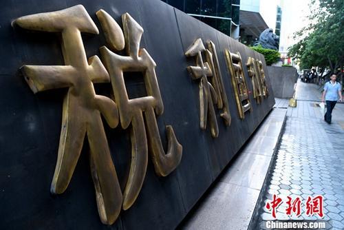 經濟觀察:中國延續消費稅制框架 預留改革空間
