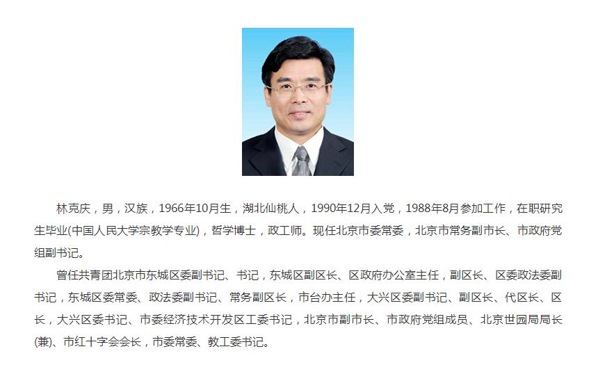 53歲林克慶成為廣東最年輕省委常委