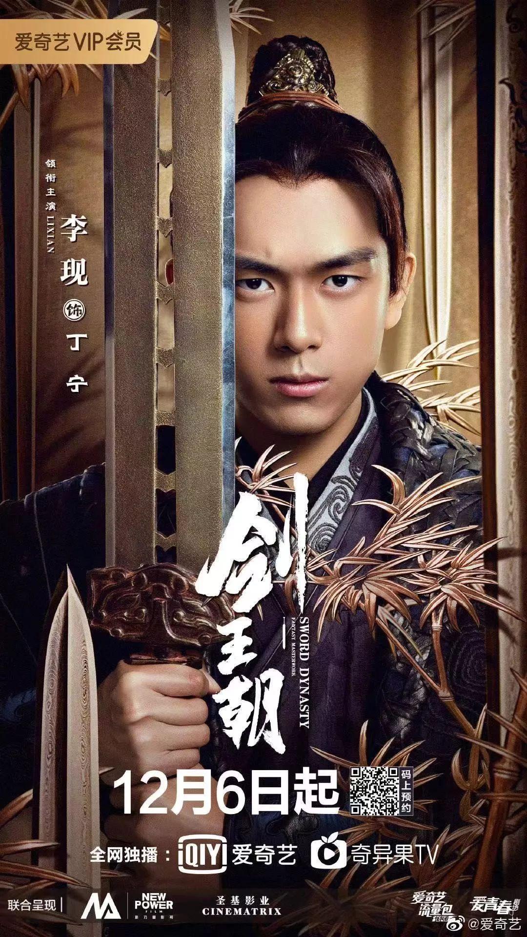 《剑王朝》更新第12集