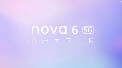 华为nova6系列明日发布:105°超广角自拍让生活更合拍